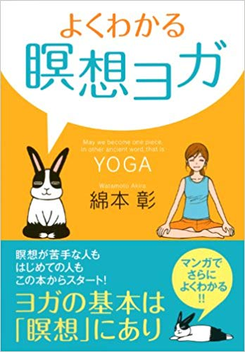 よくわかる瞑想ヨガ