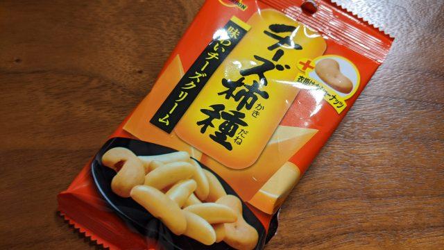 チーズ柿種